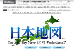 あなたはいくつ覚えてる? 「47都道府県」の名前と位置を暗記するコツ