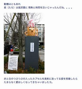 2011年は「Mr.CONTAC」!京都大学の風物詩「折田先生像」が登場