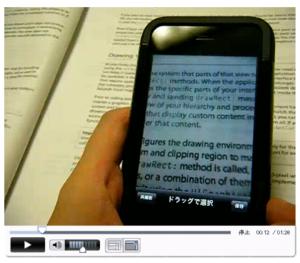 撮影した写真から英単語を翻訳してくれる無料iPhoneアプリが登場