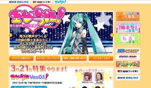 人気声優も参加!NHKラジオのボカロ新番組「エレうた!」リクエスト募集中