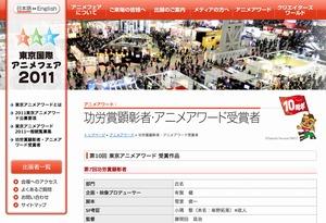 「第10回 東京アニメアワード」受賞作品が決定 アリエッティ、けいおん!!も