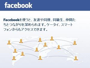 Facebookのプライバシー設定で気をつけたい3つのポイント