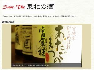 東日本大震災で被災した東北の酒蔵を応援するサイト「Save The 東北の酒」