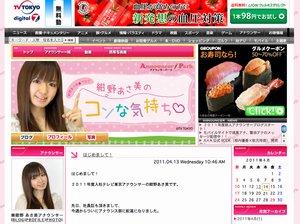 テレビ東京の新人アナウンサーがブログを開設 元モー娘。紺野あさ美さんも