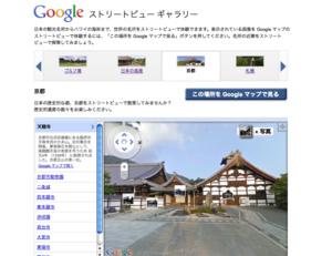 鬼ごっこに世界遺産巡り、Google マップ「ストリートビュー」で遊ぶ方法