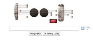 """Googleのロゴが""""音の出る""""ギターに!6/9はレス・ポールの誕生日"""