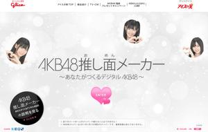 自分だけの「江口愛実」ができる? 江崎グリコの「AKB48推し面メーカー」