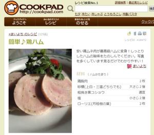 """タモリ流&平野レミレシピも! リーズナブルな""""鶏むね肉""""をおいしく食べよう"""