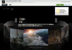 「ナショナル ジオグラフィック チャンネル」がニコ動に登場! 7/23の初回放送は「宇宙」