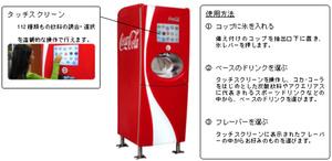 """自分好みのドリンクを""""作れる""""自販機「コカ・コーラ フリースタイル」が日本上陸 羽田空港に1号機"""
