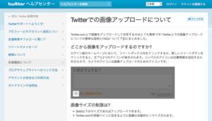 "Twitterに公式""画像アップロード機能""追加 ツイートと同時投稿が可能に"