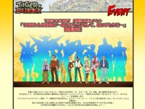 アニメ「TIGER & BUNNY」の最終回、9/17深夜に全国の映画館で同時上映