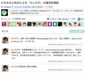 """彼氏追跡アプリ「カレログ」登場 専門家からは""""違法性""""を指摘する声も"""