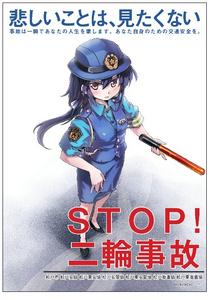 """今度は""""萌え系女性警官"""" 千葉県松戸市が交通安全ポスターに美少女キャラを採用"""