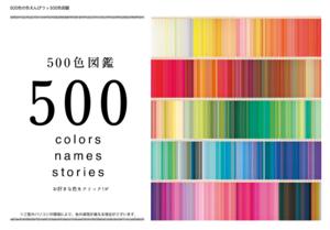 清少納言のあこがれ、傷心のティラミス――「500色の色えんぴつ」の色名が話題に