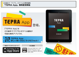 tepra sr3900p ダウンロード