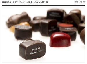 高級チョコレートが1575円で食べ放題 「ピエールマルコリーニ」銀座店で10/3から