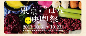 かもめ食堂や南極料理人などを上映 「第2回東京ごはん映画祭」10/8から10/23まで開催
