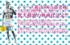 """映画「テルマエ・ロマエ」公式サイトが登場 阿部寛さんの""""ローマ人姿""""に驚きの声"""