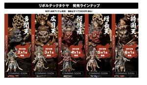 """""""仏像""""が可動式フィギュアに! 海洋堂「リボルテックタケヤ」シリーズを2012年2月から発売"""