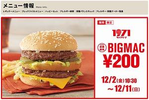 ビッグマックが創業価格の「200円」に 12/2から10日間限定