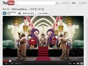 きゃりーぱみゅぱみゅ新曲「つけまつける」 YouTubeでミュージックビデオ公開