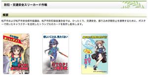 """松戸市の""""萌えポスター""""がカードになった! 市役所窓口やキャンペーンなどで配布"""