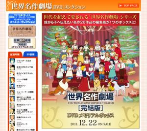 アニメ「世界名作劇場」の完結版DVDボックスが12月22日発売 全26作品を収録
