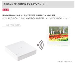 iPadなどでテレビ番組をワイヤレス視聴 「デジタルTVチューナー」12/22発売