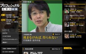 Googleの及川卓也さんに長期密着 NHK総合「プロフェッショナル 仕事の流儀」1/23放送