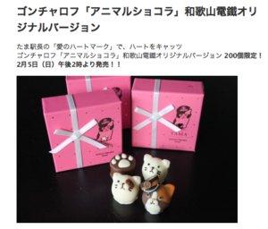 和歌山電鉄は2月5日(日)、貴志駅で\u201c駅長\u201dを務めている三毛猫の「たま」をモチーフにした「アニマルショコラ」を発売します。200個限定で、駅とオンラインストアで