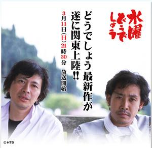 「水曜どうでしょう」最新作が関東に! TOKYO MXで3/11から放送開始
