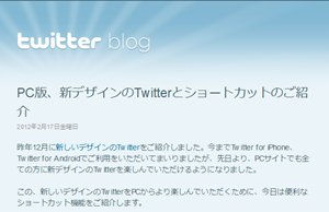 Twitterの新UIが全ユーザーに適用 新しいキーボードショートカットも