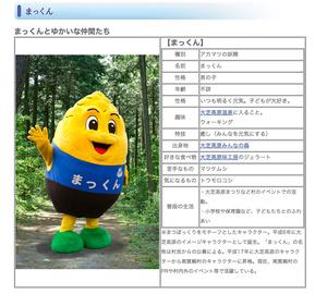 「ゆるキャラグランプリ」で最下位 日本一人気がない長野県南箕輪村の「まっくん」