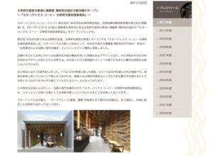 太宰府天満宮の斬新な「スターバックス」に注目 隈研吾さんがデザイン手掛ける