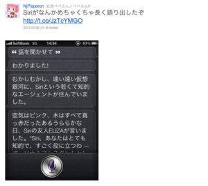 """ついに日本語版がリリースされた「Siri」 ユニークな""""会話""""や便利な使い方を紹介"""