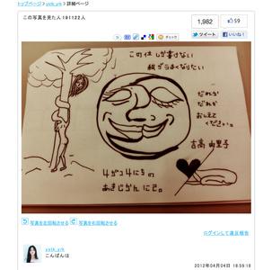 芸術? 恐怖? 吉高由里子さんの絵がすごい