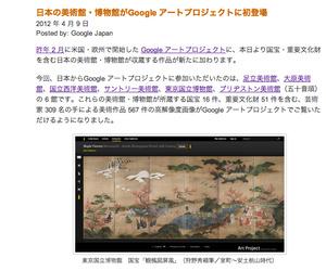 Google アートプロジェクトに日本の美術館や博物館が参加 国宝・重要文化財も