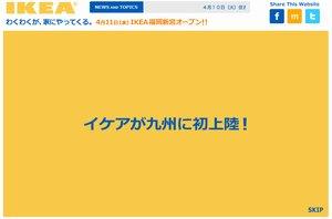 九州にIKEAが初上陸! 「IKEA福岡新宮」JR新宮中央駅前に4/11オープン