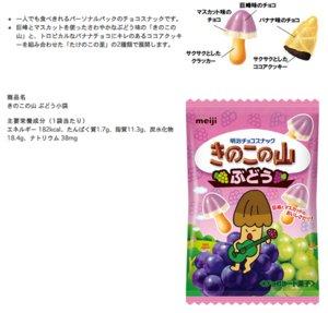 ぶどう味の「きのこの山」とバナナ味の「たけのこの里」、全国で発売