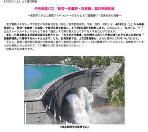 新宿から黒部ダムのふもとまで直通 中央高速バス「新宿-安曇野・白馬線」に扇沢系統