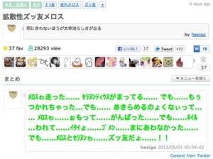 """「メロスとセリヌンゎ……ズッ友だょ……!!」 Twitterで人気の""""ズッ友宣言"""""""