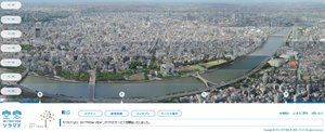 東京スカイツリーからの眺めをパノラマ写真で楽しめるサービス「ソラマド」がオープン