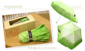 レタス? いいえ、傘です レタスそっくりな折りたたみ傘「Vegetabrella(ベジタブレラ)」