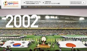 ワールドカップ 2002