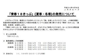 青春18きっぷ、2012年夏季と冬季の発売が決定 特例区間に青森-新青森間を追加