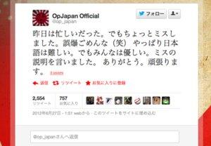 「誤爆ごめんな(笑)」 アノニマス、霞ヶ浦河川事務所へのサイバー攻撃は間違いだったと謝罪