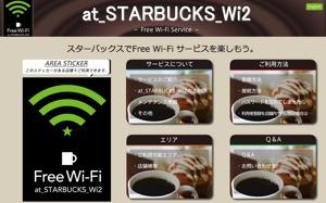 スターバックスで無料Wi-Fiが利用可能に! 7/2から順次開始