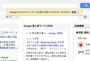 "Google、iGoogleなど5つのサービスを""大掃除"" ユーザーからは惜しむ声も"
