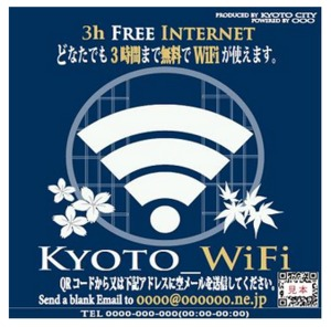 京都市、地下鉄やバス停など630ヶ所に無料の無線LANスポットを設置 8月中旬から